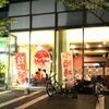 大衆餃子酒場ケンケン - メイン写真: