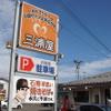 三浦屋 - メイン写真: