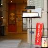 銀座 てんぷら みかく - メイン写真: