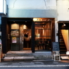 天ぷら Dining ITOI - メイン写真: