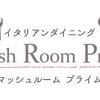 イタリアンダイニング マッシュルームプライム - 内観写真:イタリアンダイニングマッシュルームプライム大阪上新庄店