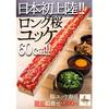 馬肉と酒 生肉専家 TATE-GAMI - 料理写真: