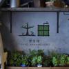 野菜畑 土田 - メイン写真:
