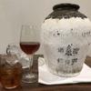 中華旬彩 森本 - ドリンク写真:瓷出しの紹興酒