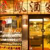金鳳酒家 - メイン写真: