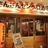 さんさんセンベロ酒場 by じゅうじゅうステーキ - メイン写真: