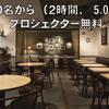 givet Beercafe&Bistro - メイン写真: