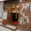 おでんと鴨蕎麦居酒屋 じんべえ - メイン写真: