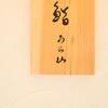 鮨 うら山 - メイン写真: