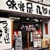味噌屋 八郎商店 - メイン写真: