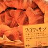 Boulangerie ぱんのいえ - 料理写真:サクサク☆フワフワ☆定番人気のクロワッサンです。