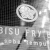 EBISU FRY BAR - メイン写真: