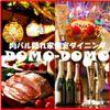 隠れ家個室ダイニング DOMO DOMO - メイン写真: