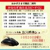 芝大門 鮨まとり - メイン写真: