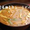 さぬきうどん 四国屋 - メイン写真: