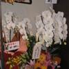 旬菜 さつまの意 - 外観写真:たくさんのお花ありがとうございます。