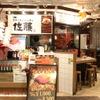 ステーキとホルモン佐藤 - メイン写真: