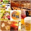 全席個室居酒屋 桜坂 - メイン写真: