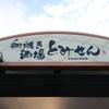 網焼き酒場 とみせん - メイン写真: