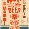 COOL BEER CRAFT GRANO - メイン写真: