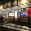 豚骨拉麺酒場 福の軒 - 外観写真: