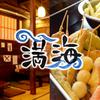 昭和酒場 満海 - メイン写真: