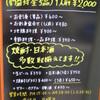 旬菜 さつまの意 - 外観写真:日替わりメニューを黒板にてご紹介。
