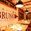 BRUNO - メイン写真: