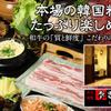 李さんの台所 - メイン写真: