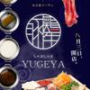 YUGEYA - メイン写真: