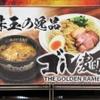 ゴル麺。 - メイン写真: