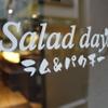 ラム&パクチー Salad days - メイン写真: