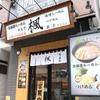 らーめん楓 横浜西口店 - メイン写真: