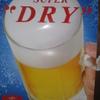 麺屋 一八 - ドリンク写真:生ビール