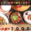 創業70年老舗餃子バル 餃子家 龍 - メイン写真: