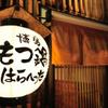 博多もつ鍋はらへった - メイン写真: