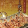 輝輝 - 料理写真:手づくり餃子(390円)