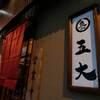 神田 五大 - メイン写真: