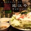 近江やWabisuke - メイン写真: