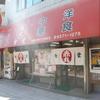 赤丸食堂 - メイン写真: