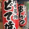 串かつ 作々 - メイン写真: