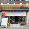大衆酒場 IMAKARA - メイン写真:外観3