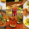 spice kitchen HATONOMORI - メイン写真: