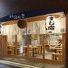 酒場のんき - メイン写真:
