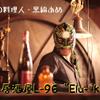 洋風居酒屋 L-96  - メイン写真: