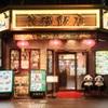熊猫飯店 - メイン写真: