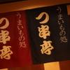 つ串亭 - メイン写真: