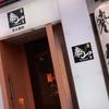 焼肉泰山  - メイン写真: