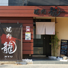 焼肉 龍 - メイン写真: