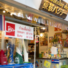 東桜パクチー - メイン写真: